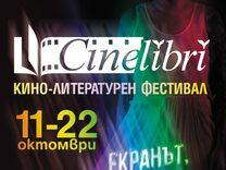 CineLibri 2017