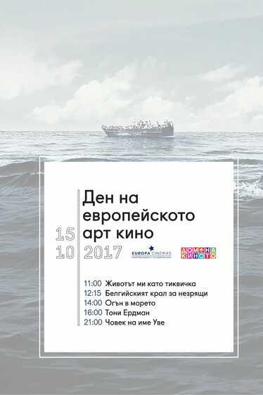 Ден на европейското арт кино