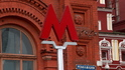 Московски прелести: метро и култура