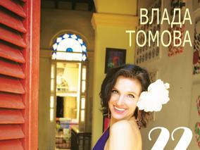 Специален концерт на Влада Томова в Студио 5