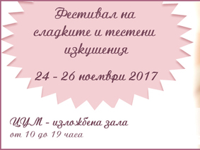 СОФИЯ ДЕСЕРТ ФЕСТ