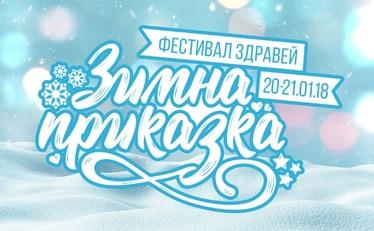 """Фестивал """"Зимна приказка"""""""