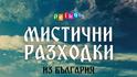 Oчаквайте новата книга на Peika.bg: Мистични разходки из България за (не)обикновени пътешественици!