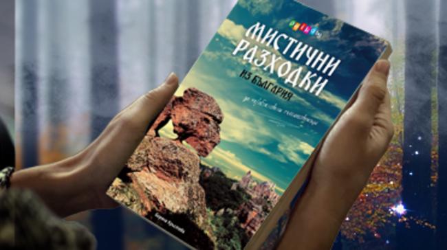 Поръчай новата книга на Peika.bg с безплатна доставка, автограф и лично послание!