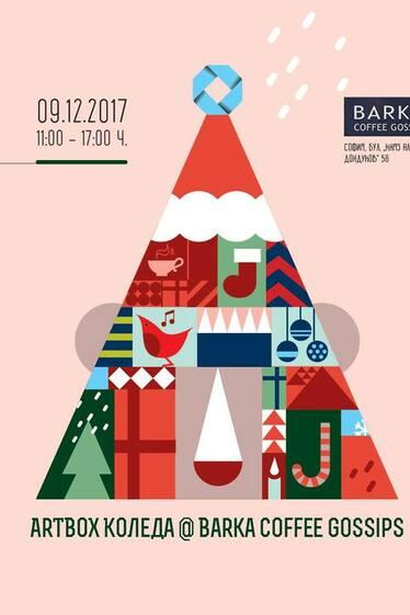 ArTBoX Коледа и ArT-MUSIC-BoX