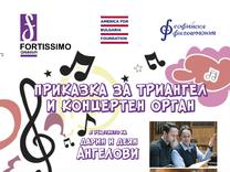 Два вдъхновяващи концерта за малки и големи от Фортисимо Фамилия