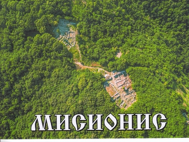 "Изложба ""Мисионис - 2017"""