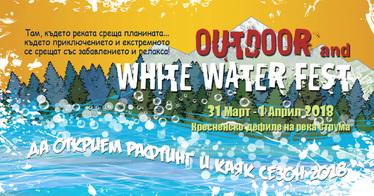 Outdoor & White Water Fest в Кресненското дефиле
