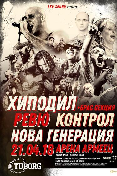 Исторически концерт на ХИПОДИЛ, КОНТРОЛ, РЕВЮ и НОВА ГЕНЕРАЦИЯ