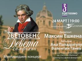 """Мултимедиен концерт """"Бетовен, Девета симфония"""""""