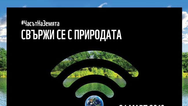 Часът на Земята в защита на биоразнообразието