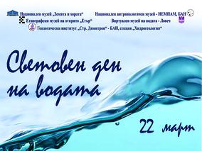 """Световен ден на водата в музея """"Земята и хората"""""""