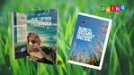 Пролетна промоция! Вземи 2 книги на Peika.bg само за 24 лв.