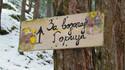 Уикенд разходка: Водопад Горица край село Овчарци