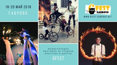 Международен фестивал 6Fest