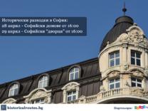 Исторически разходки в София!