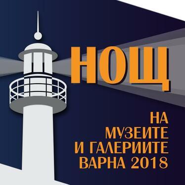 Нощ на Музеите и Галериите – Варна 2018
