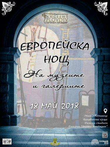 Старинен Пловдив участва в Европейската нощ на музеите