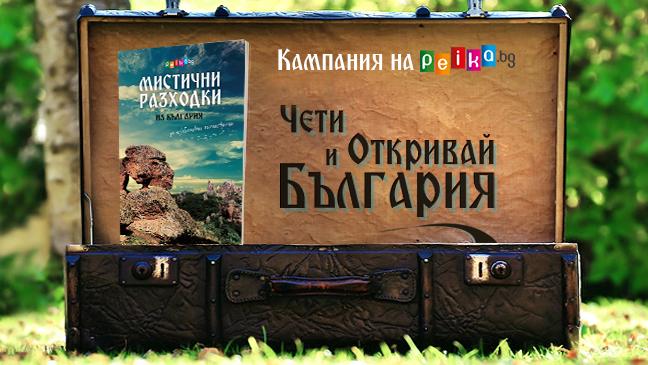 Peika.bg дарява книги в кампанията ЧЕТИ и ОТКРИВАЙ България