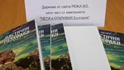 Peika.bg дари книги на 3 български библиотеки