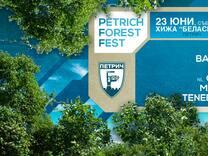 Petrich Forest Fest