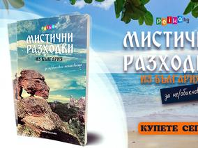 """Лятна промоция: Купи """"Мистични разходки из България"""" + подарък!"""