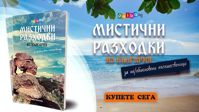 """Промоция: Купи """"Мистични разходки из България"""" + подарък!"""