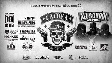 Хип-хоп гигантите La Coka Nostra с първи концерт в България!
