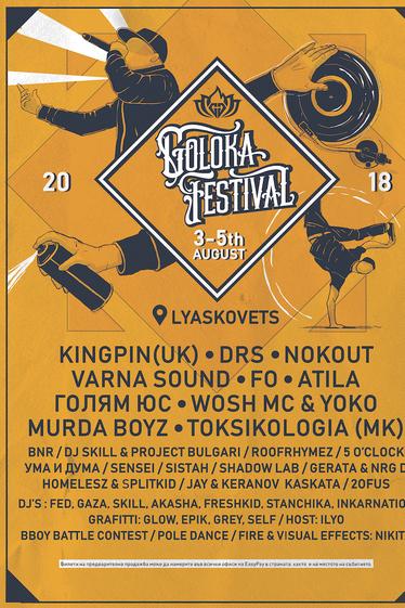 Фестивал за хип-хоп култура GOLOKA FESTIVAL
