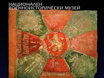 """Изложба """"Спасените бойни знамена на Българската армия"""""""