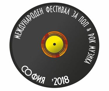 """Международен фестивал за поп и рок музика """"София 2018"""""""