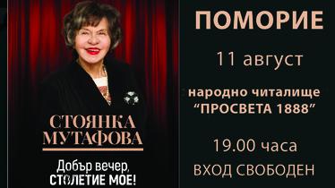 Стоянка Мутафова пристига в Поморие на творческа среща с почитатели