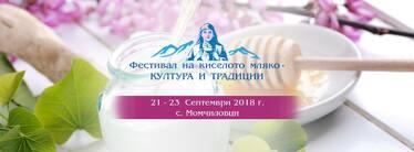 Фестивал на киселото мляко в с. Момчиловци