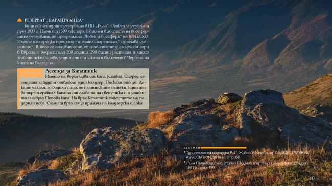 """Премиера на книгата """"През пет планини. Пътеводител за Е4 в България"""""""