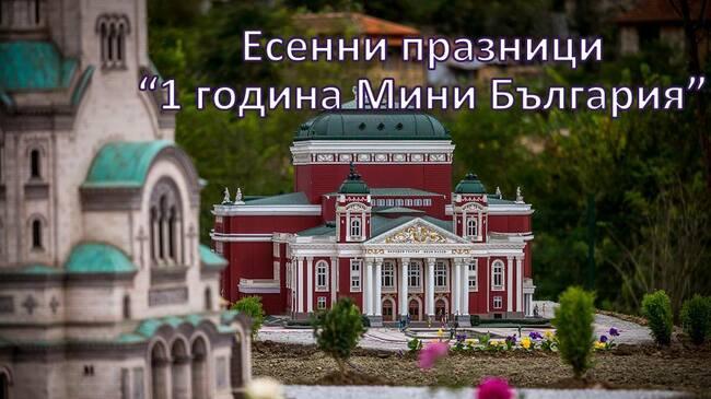 Паркът на миниатюрите във Велико Търново става на 1 година!