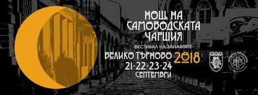 Нощ на Самоводската чаршия и Фестивал на занаятите 2018