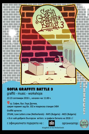 Sofia Graffiti Battle III - графити, музика и работилници
