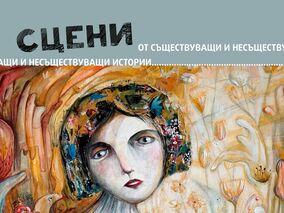 """Изложба """"Сцени от съществуващи и несъществуващи истории"""""""