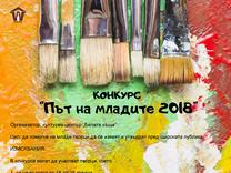 """Конкурс за млади творци """"Път на младите 2018"""""""