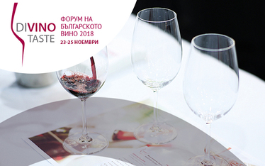 DiVino.Taste 2018 - форум на българското вино