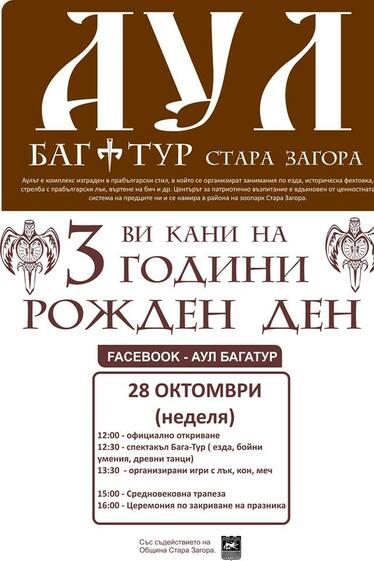 Аул Бага-Тур на 3 години