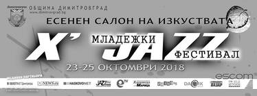 10 години Младежки JAZZ Фестивал - Димитровград 2018