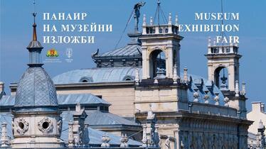 Панаир на музейни изложби в Русе
