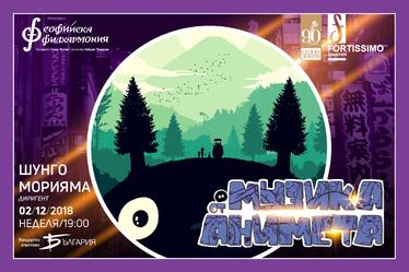 """Концерт """"Музика от анимета"""" на Фортисимо Фамилия"""