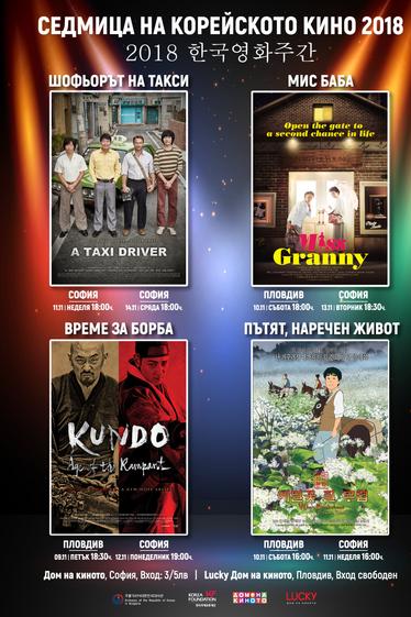 Седмицата на корейското кино в Пловдив с безплатни прожекции