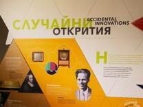 Великите изобретения гостуват в Музейко