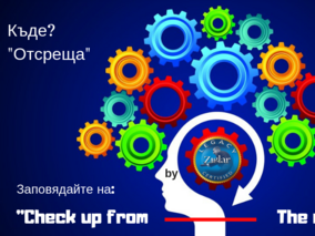 """Семинар """"Check up, from the neck up"""" with Todor Terziev ZLC"""