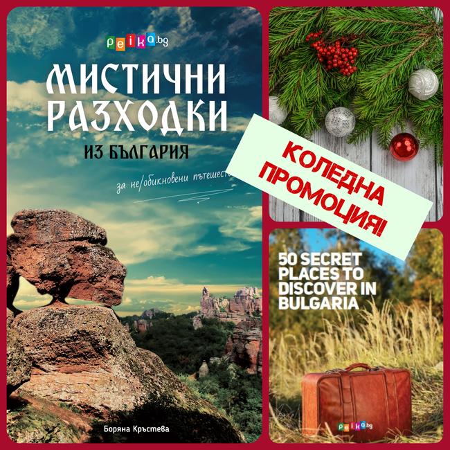 """КОЛЕДНА ПРОМОЦИЯ: Купи """"Мистични разходки из България"""" + подарък!"""