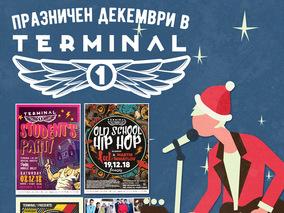 """Празнична програма на клуб """"Терминал 1"""" през декември!"""