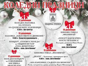Коледни празници в Плевен